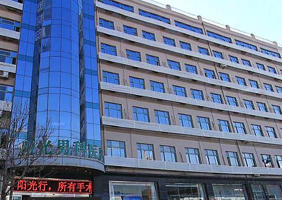 天津河北区阳光医